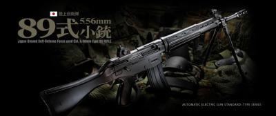 ★マルイ スタンダード電動ガン 89式小銃