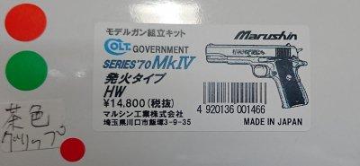 <img class='new_mark_img1' src='https://img.shop-pro.jp/img/new/icons24.gif' style='border:none;display:inline;margin:0px;padding:0px;width:auto;' />★マルシン コルト ガバメント MK� シリーズ70 黒 HW モデルガン【組立キット】