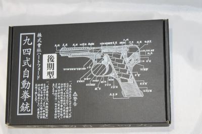 ★HWS モデルガン 九四式自動拳銃 後期型 ダミーカート 6発 木製グリップ