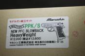 ★【組立キット】マルシン ワルサーPPK/S 黒 HW 発火式 モデルガン