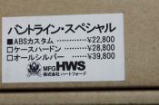 ★HWS ハートフォード バントライン ABSカスタム 発火式 モデルガン
