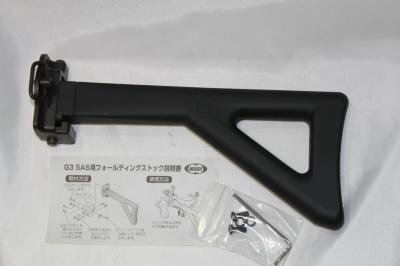 ★マルイ 電動ガン G3SAS用 フォールデイングストック セット