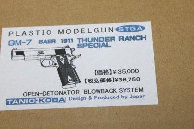 ★TANIO-KOBA タニオ・コバ GM-7 BAER 1911 THUNDER RANCH SPECIAL モデルガン 発火式NO.25