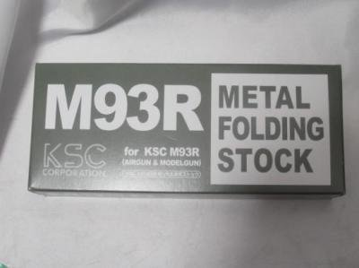 ★KSC 純正 ベレッタ M93R用メタルフォールディングストック ガス、モデルガン共用 送料500円