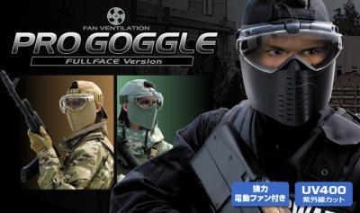 ★ゴーグル プロゴーグル・フルフェイスバージョン マットブラック  BK サバイバルゲーム 装備品