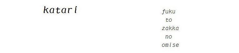 AUTTAA,Dulcamara,muku,ohtaなどの正規通販・お取り扱いkatari-愛知県のセレクトショップ