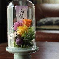 お供えの花 ガラスドーム入り プリザーブドフラワー 陽華(はるか)