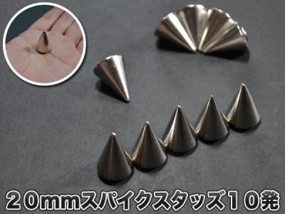 スパイクスタッズ20x15(銀)10発