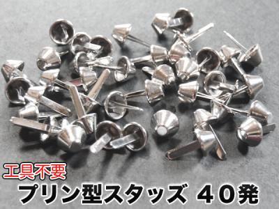 プリン型スタッズ10x5(銀)40発