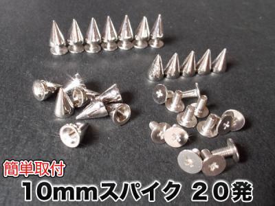 スパイクスタッズ7X10(銀)20発