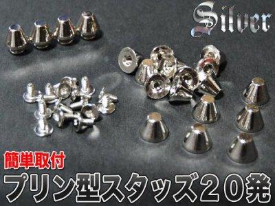 プリンスタッズ11X8(銀)20発