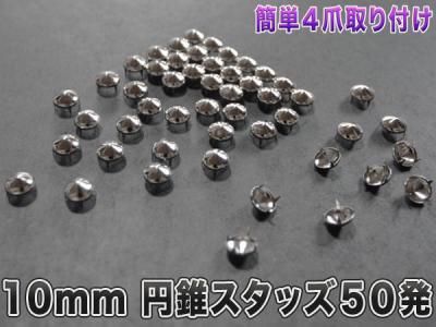 10mm円錐スタッズ(銀)50発