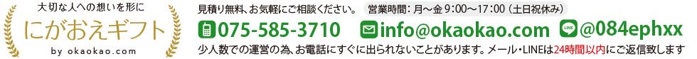 似顔絵ギフトの専門店OKAOKAO.com(おかおかおドットコム)|写真から似顔絵を作ってマグカップなどのオリジナルグッズにします。似顔絵プレゼントはお任せください!