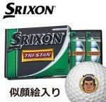 スリクソンTRI‑STAR 12球