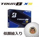 ブリジストンTOUR B XS(12球)