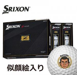 ダンロップスリクソン Z-STAR  12球
