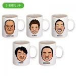 似顔絵マグカップ(5個セット)