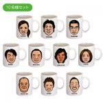 似顔絵マグカップ(10個セット)