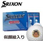 スリクソンAD333 12球