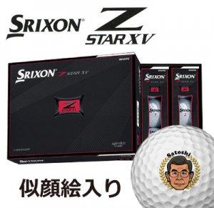 ダンロップスリクソン Z-STAR XV 12球