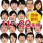似顔絵作成11〜20名様