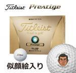 タイトリスト・プレステージ 12球