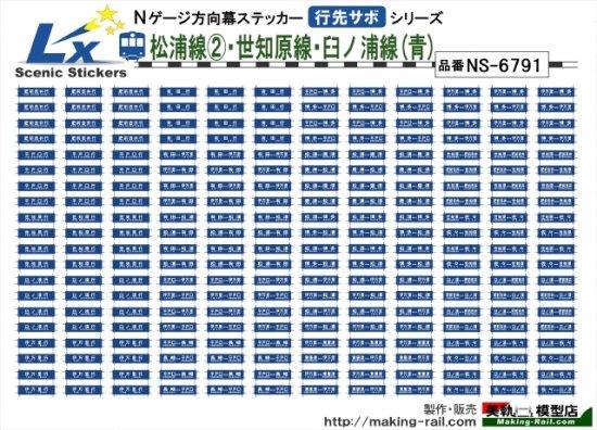 L'x (ルクス)NS-6791 松浦線②・世知原線・臼ノ浦線(青) - 【美軌 ...