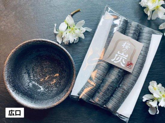 炭陶 おちょこ(広口)2個+桜棒炭(3本入り)
