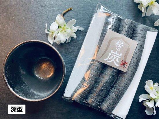 炭陶 おちょこ(深型)2個+桜棒炭(3本入り)