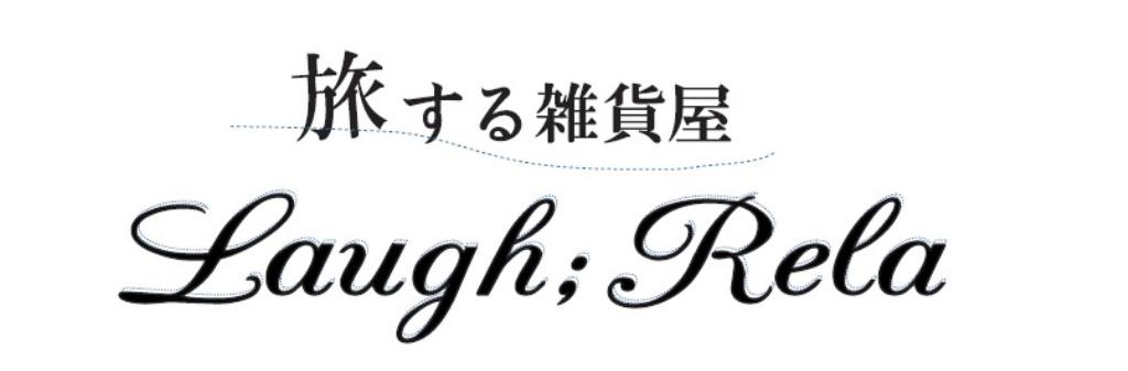 生地・布地通販・輸入手芸のお店「ラフリラ」