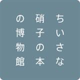 ちいさな硝子の本の博物館 オンラインショップ