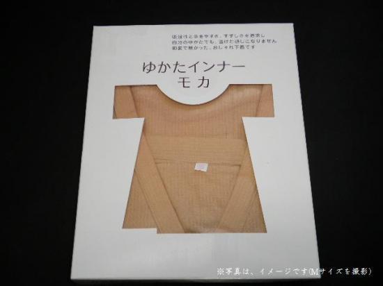 肌色浴衣下着 透け防止ゆかたスリップ ゆかたインナーモカ 綿 Lサイズ 日本製 (透強/竺仙浴衣に)