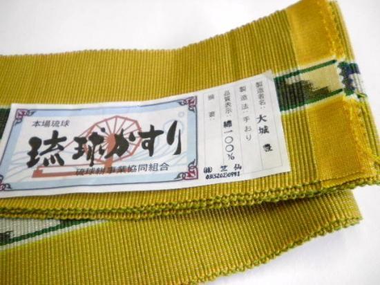 竺仙メンズ浴衣帯 「綿 辛子色地に緑系の絣」琉球かすり ミンサー調 浴衣 夏きもの角帯