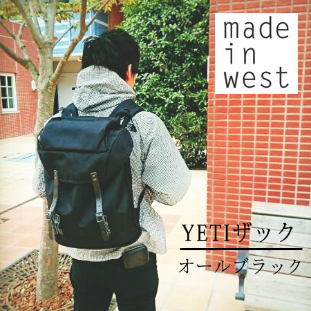 made in west YETIザック