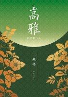 高雅 【和柄】 寒椿(カンツバキ)