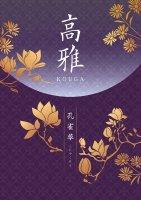高雅 【和柄】 孔雀草(クジャクソウ)