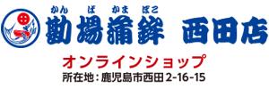 鹿児島・いちき串木野 さつまあげの専門店 勘場蒲鉾のオンラインショップ