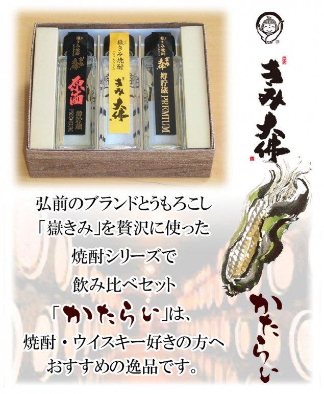 【新発売】【贈り物に最適♪】嶽きみ焼酎 3種 飲み比べセット「かたらい」 の通信販売・ネット販売