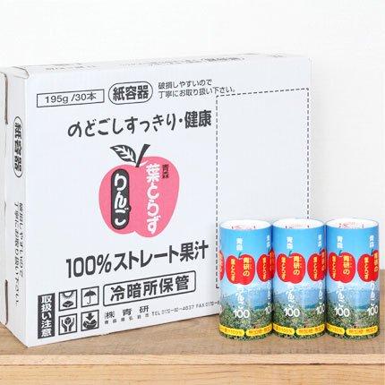 青森 青研の葉とらずりんご100%ストレートジュース (195g× 30本) の通信販売・ネット販売
