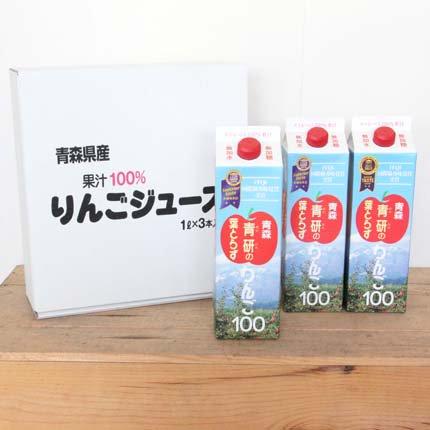 青森 青研の葉とらずりんご100%ストレートジュース(1,000g×3本) の通信販売・ネット販売