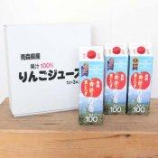 青森 青研の葉とらずりんご100%ストレートジュース(1,000g×3本)をお取り寄せ