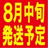 新鮮朝採り!青森県産とうもろこし「嶽きみ(だけきみ)」【8本】ネット販売