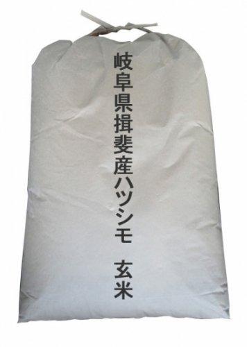 在庫一掃セール!岐阜県揖斐産ハツシモ 精選玄米 令和元年産 29Kg 送料別