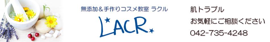 無添加手作りコスメ/無添加化粧品 LACR(ラクル)