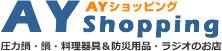 圧力鍋・鍋・調理器具&防災用品・ラジオのお店【AYショッピング】