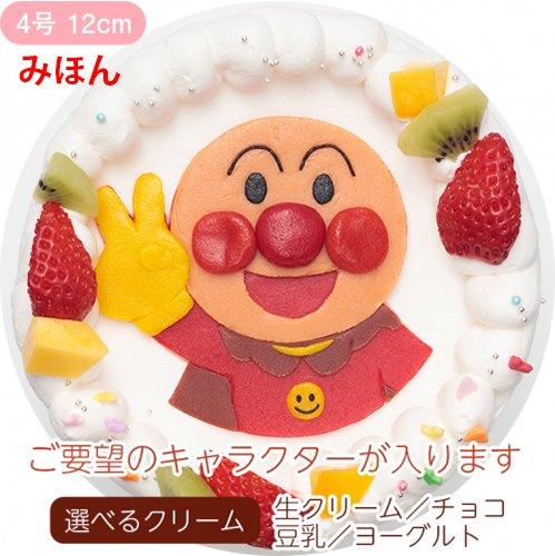 イラストキャラクターケーキ【4号 12cm】1人〜3人用
