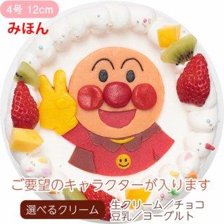 マジパンキャラクターケーキ【4号 12cm】1人〜3人用