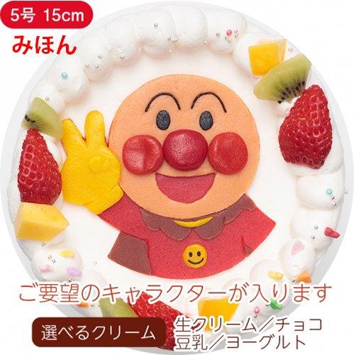 イラストキャラクターケーキ【5号 15cm】3人〜5人用