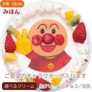 イラストキャラクターケーキ【6号 18cm】4人〜8人用