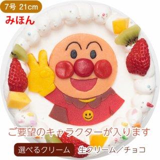 イラストキャラクターケーキ【7号 21cm】8人〜12人用